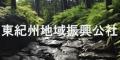 東紀州観光まちづくり公社